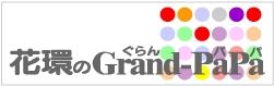 花環のGrand-PaPa